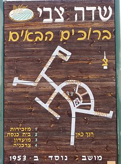 The entrance to Moshav Sde Tzvi.jpg