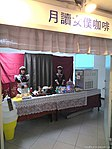Tukuyomi Maid Cafe booth, Fancy Frontier 20 20120728 1.jpg