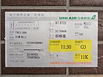 UNI Air Boarding Pass Taitung-Songshan 20170723.jpg
