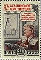 USSR stamp 1952 CPA 1681.jpg