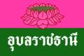 Ubon ratchathani provincial flag.png