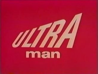 Ultraman - English title card for the US-produced English dub.