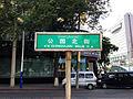 Urumqi Gongyuan Beijie 2014 05 23.jpg