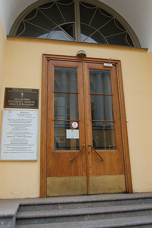 Vaganova Academy of Russian Ballet - Medium close-up of the main entryway.