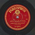 Vertinsky Parlophone B.23005 01.jpg