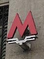 Vestibule of Mayakovskaya station, Moscow Metro sign (Вестибюль станции Маяковская, знак Московского Метро) (4529766814).jpg