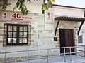 Volkskundemuseum von Orestiada.jpg