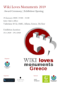 WLM Greece 2019 Poster 02.png