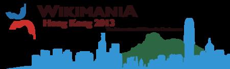 Baner promujący Wikimanię 2013 w Hongkongu