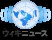 ウィキニュースのロゴ