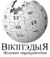 Wikipedia-logo-be-x-old.png