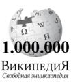 Wikipedia Logo 1000000.png