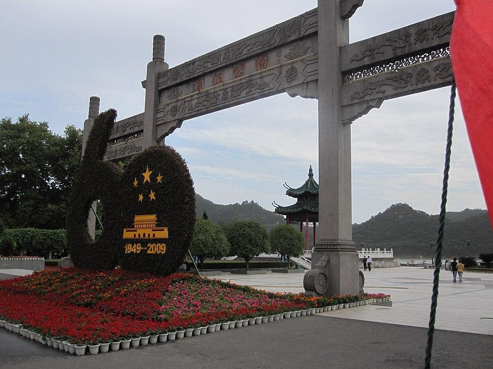 Yichang binjiang park