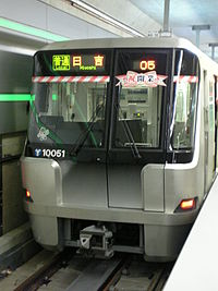Yokohama City Subway Green Line 10005 Train with a service opening memorial sticker.JPG