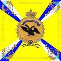 Znamya Leyb-gvardii Pavlovskogo polka 1813.jpg