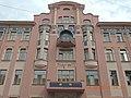 """House sad angel"" Apartment house P.T. Badaeva 1904-1906 - panoramio.jpg"