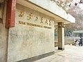 ·˙·ChinaUli2010·.· Xi'an - Technological Univerity - panoramio (1).jpg