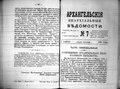 Архангельские епархиальные ведомости. 1892. №07.pdf