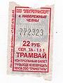 Билет на трамвай Набережные Челны (Брежнев)(2).jpg