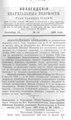 Вологодские епархиальные ведомости. 1896. №18.pdf