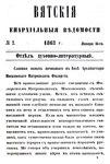 Вятские епархиальные ведомости. 1868. №02 (дух.-лит.).pdf