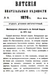Вятские епархиальные ведомости. 1876. №10 (дух.-лит.).pdf