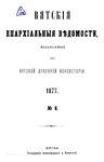 Вятские епархиальные ведомости. 1877. №06 (офиц.).pdf