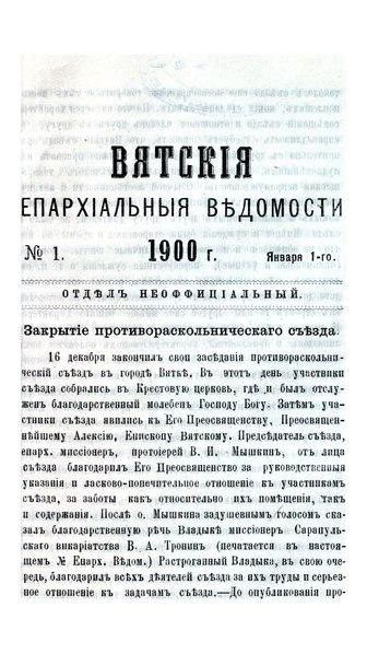 File:Вятские епархиальные ведомости. 1900. №01 (неофиц.).pdf