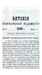 Вятские епархиальные ведомости. 1900. №01 (неофиц.).pdf