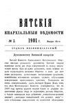 Вятские епархиальные ведомости. 1901. №02 (неофиц.).pdf