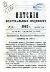 Вятские епархиальные ведомости. 1902. №17 (офиц.).pdf