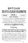 Вятские епархиальные ведомости. 1906. №11 (неофиц.).pdf