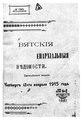 Вятские епархиальные ведомости. 1915. №06-07.pdf
