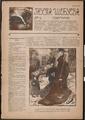 Газета Шебуева. №04. (1906).pdf