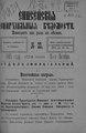 Енисейские епархиальные ведомости. 1905. №20.pdf