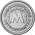 Жетон Новосибирского метрополитена.jpg