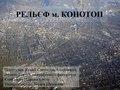 Куций С. А. Рельєф м. Конотоп.pdf