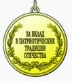 Медаль «Генералиссимус А. В. Суворов» (реверс).png