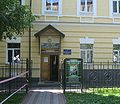 Музей Прикордонних військ.JPG