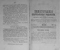 Нижегородские епархиальные ведомости. 1901. №09.pdf