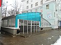 """Павильон станции метро """"Ленинская"""".JPG"""