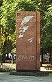 Пам'ятний знак на честь 100-річча від дня народження В. І. Леніна.jpg