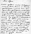 Письмо Лермонтова бабушке Е. А. Арсеньевой от 9 мая 1841.jpg