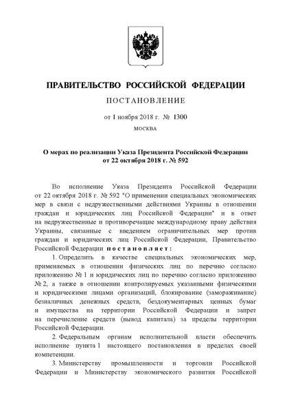 File:Постановление от 1 ноября 2018 года №1300 (Санкции России против Украины).pdf