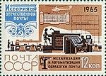 Почтовая марка СССР № 3265. 1965. История отечественной почты.jpg
