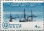 Почтовая марка СССР № 3267. 1965. Исследование Арктики и Антарктики.jpg