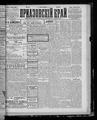 Приазовский край 1893 -305-331 (декабрь).pdf