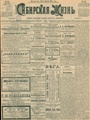 Сибирская жизнь. 1901. №187.pdf