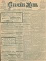 Сибирская жизнь. 1901. №188.pdf