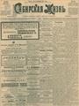 Сибирская жизнь. 1901. №193.pdf